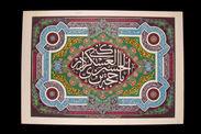 Image populaire, calligraphie