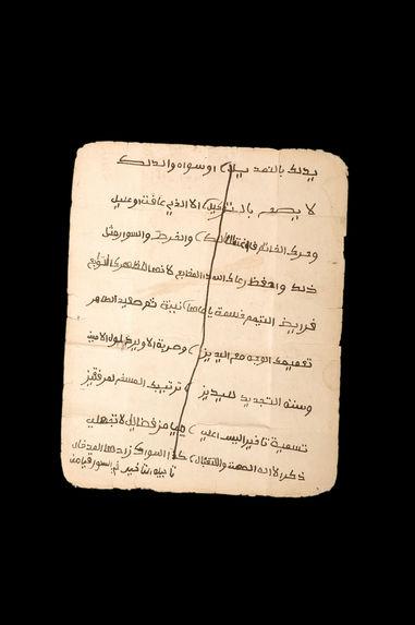 Feuillet manuscrit