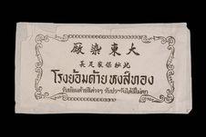 """Etiquette de l'usine chinoise """"Hongs Tong&quot"""