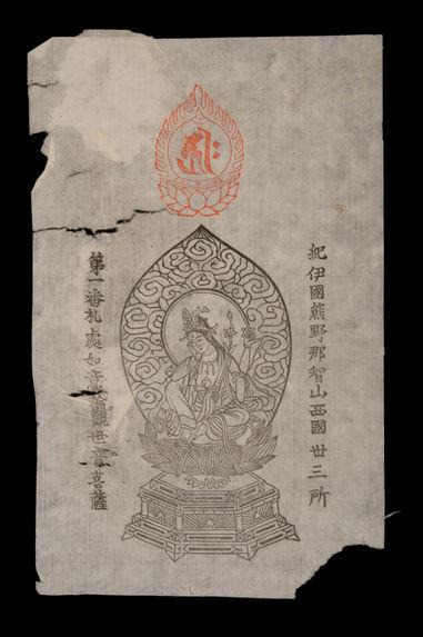 Image représentant le bodhisattva Kannon