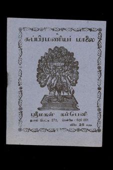 Poème dédié à Subramayam