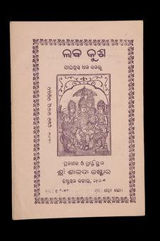 Brochure : éloge de Rama