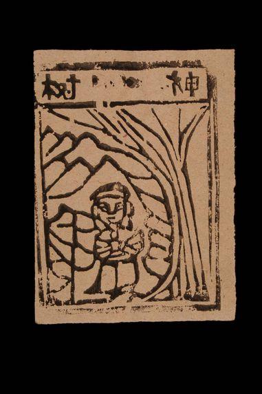 Feuillet imprimé : Dieu des arbres