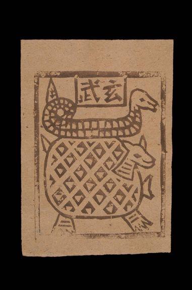 Feuillet imprimé : Xuan Wu (ou Tortue Noire)