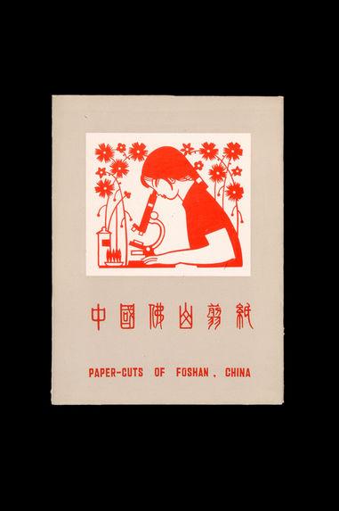 Papiers découpés : Femmes chinoises au travail