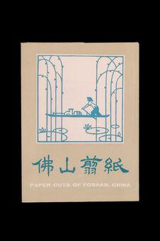 Papiers découpés : Scènes d'eaux