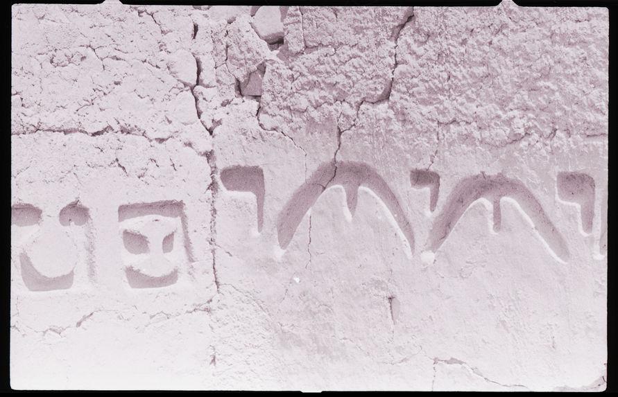 Bande film de 6 vues concernant des pétroglyphes de la vallée de Lurin